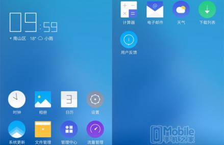 浓浓山寨风 腾讯Tencent OS公开测试